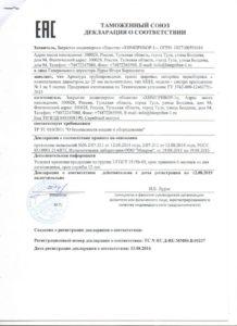deklaratsiya5